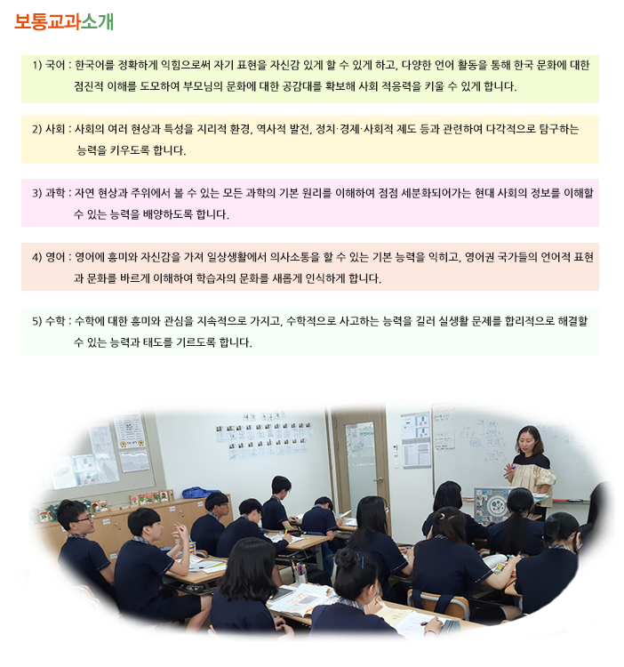 보통교과소개.png